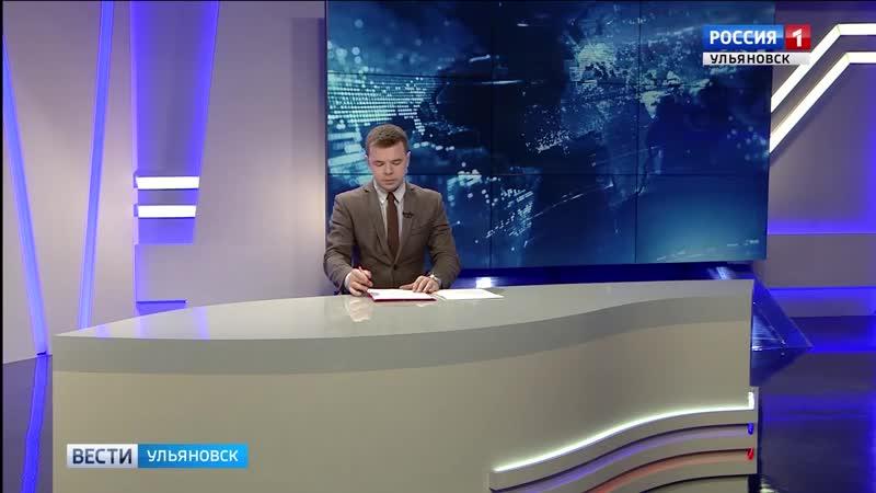 Выпуск программы Вести-Ульяновск - 30.10.18 - 15.25