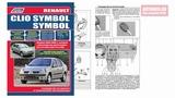 Руководство по ремонту Renault Clio Symbol, Symbol 2000-2008 бензин
