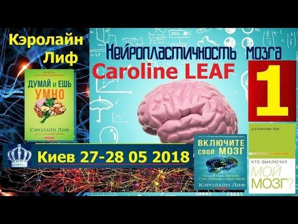 Керолайн Лиф, 1 часть, Предназначена быть Счастливой, 27 04 2018