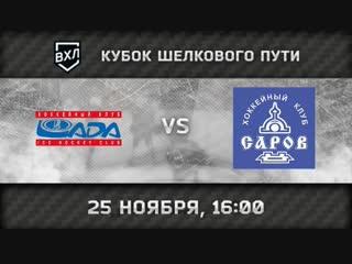 «Лада» Тольятти - ХК «Саров» Саров, 16:00