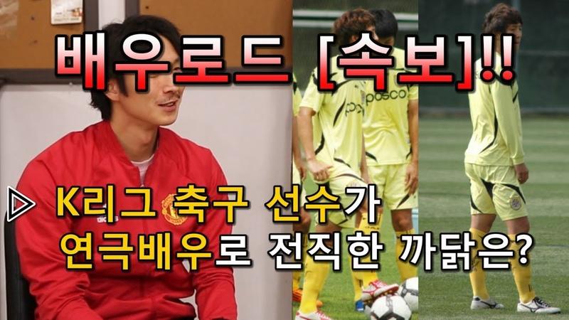 9편) 배우 주현우 인터뷰 편! K리그 축구선수에서 연극배우로 전직한 까닭과 458