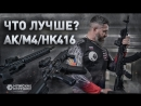 Какая винтовка круче АК vs AR15 vs HK416 – мнение экспертов