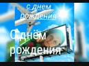 Виктория Астапенка,день рождения..mp4