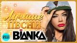 БЬЯНКА - Лучшие песни 2018 BIANKA - Best Hits in the Mix