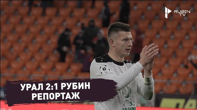 Урал - Рубин | Репортаж
