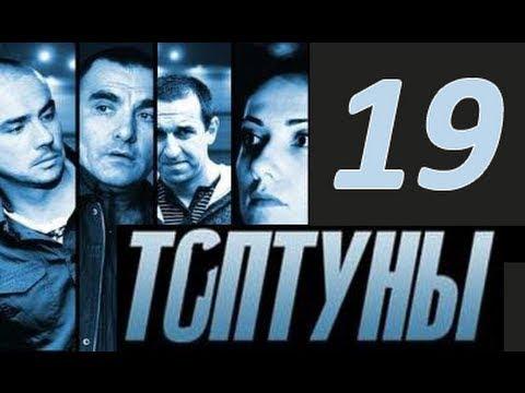 Сериал Топтуны 19 серия 2013 Детектив Криминал