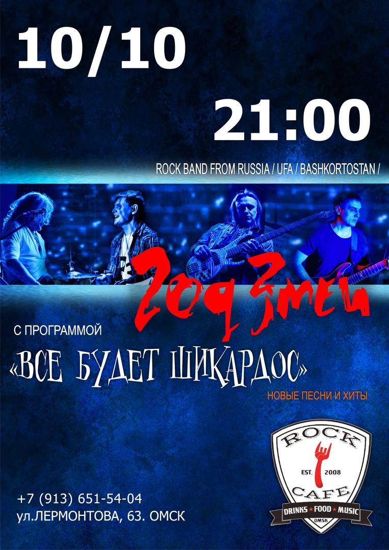 Афиша Омск 10/10 / ГОД ЗМЕИ / ОМСК