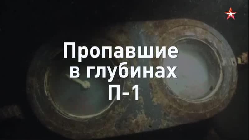 Пропавшие в глубинах тайна гибели субмарины П 1 ВМФ