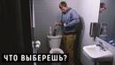 Что Выберешь? Выпить воду из унитаза или почистить общественный туалет голыми руками