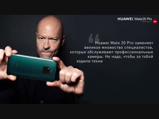 Huawei mate 20 pro и федор бондарчук