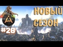 28 Ark Survival Evolbed Mobile С нулья