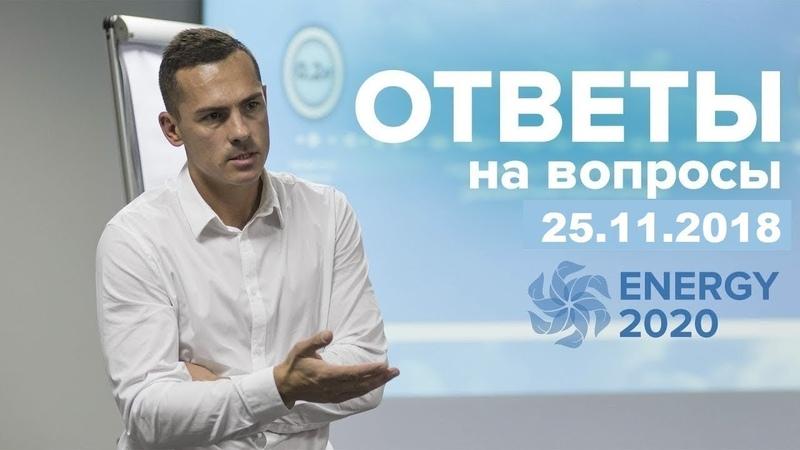Ответы на вопросы с Денисом Тяглиным 25.11.18 | ENERGY 2020