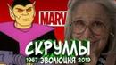 СКРУЛЛЫ Эволюция в кино и мультфильмах 1967-2019 Marvel