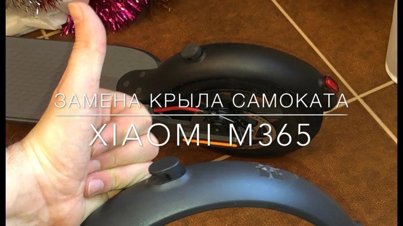 Замена крыла Xiaomi mijia m365 электросамокат