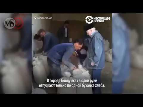 В Туркменистане хлеб начали продавать по паспорту