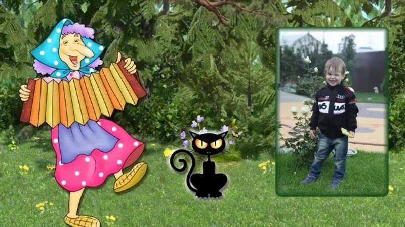 Бабка Ёжка и Артур Детский проект для ProShow Producer Автор проекта tartillka2010 Спасибо автору