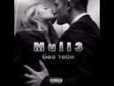 Music 🎶 Mull3 Без тебя