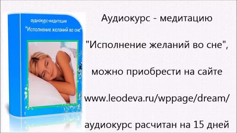"""Медитация """"Исполнение желаний во сне"""" презентация аудиокурса медитации от Елены Ушанковой leodeva.ruwppagedream"""