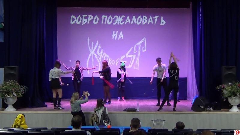 Тот Жуткофест - 2018_МК по поингу 1_Видео от NekoИ_17-19
