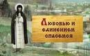 Преподобный сергий радонежский картинки с надписями