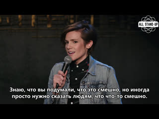 Cameron esposito: rape jokes / кэмерон эспозито: шутки про изнасилования (2018) [allstandup   субтитры]
