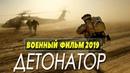 Фильм 2019 сидел в окопе!! ДЕТОНАТОР Русские военные фильмы 2019 новинки HD