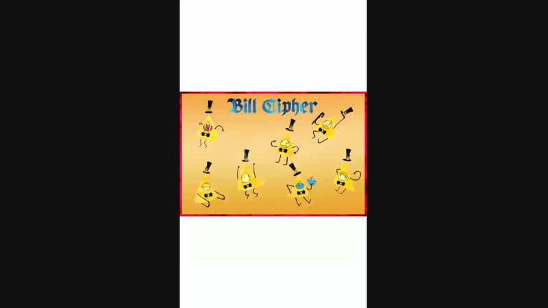Инвент Билл