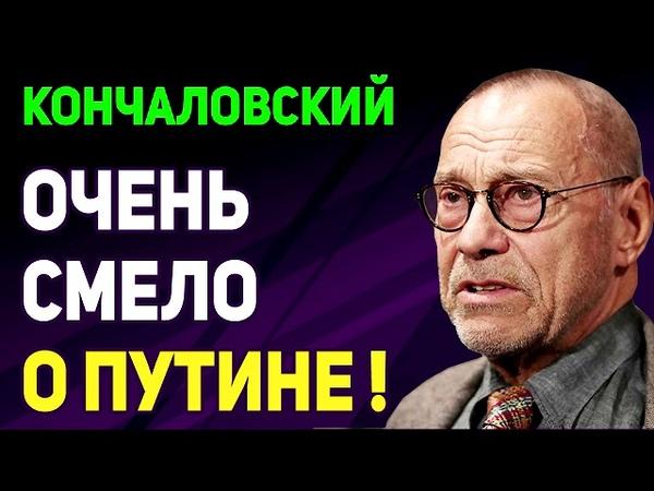 Кончаловский - НE ПOБОЯЛСЯ И СКAЗАЛ !