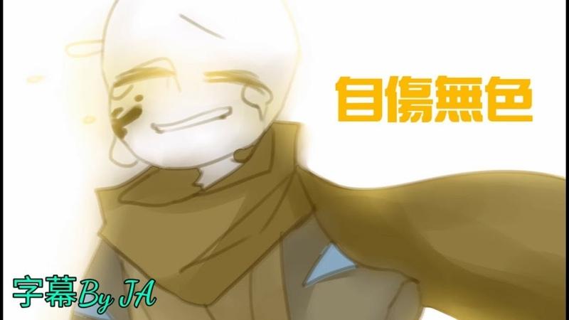Undertale AU ErrorInk 自傷無色 千菱繪 中日文字幕