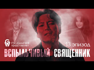 [gw] the fiery priest\вспыльчивый священник ep.13 [рус.саб]