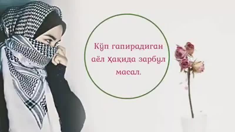 Fozil_qori_sobirovInstaUtility_25719.mp4