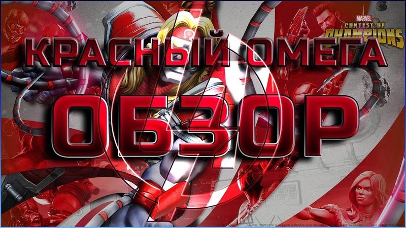 Красный Омега Обзор от Легаси Марвел Битва Чемпионов Omega red mcoc mbch