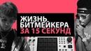 Жизнь битмейкера за 15 секунд Beatmaker's life in 15 seconds Instagram