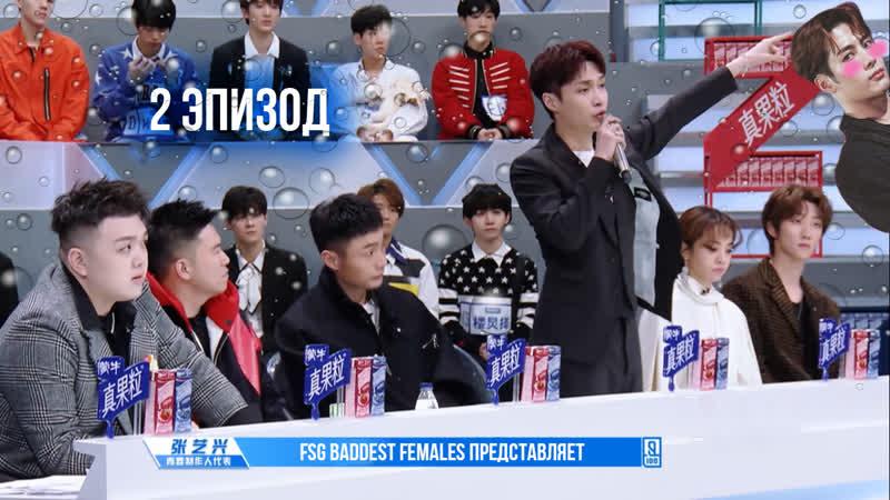 FSG Baddest Females Idol Producer S2 Молодость всегда с тобой эп 2 рус саб
