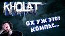 Kholat ▶ Нашли секретный бункер 2