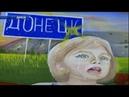 Рисунки донецких детей представлены на выставке в Госдуме