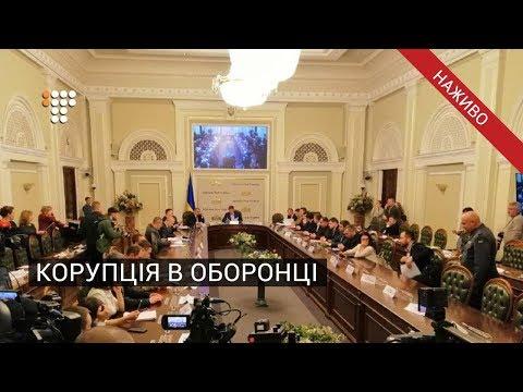 Засідання ТСК щодо розкрадань в оборонці