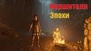 Shadow of the Tomb Raider Вершители эпохи Доп задание