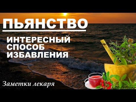 Народное средство от пьянства и от алкоголизма Заметки лекаря