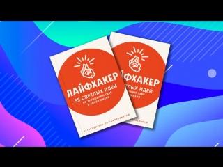Онлайн-презентация книги 55 светлых идей по улучшению себя и своей жизни»