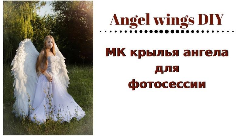 Крылья ангела МК Крылья для фотосессии Angel wings DIY