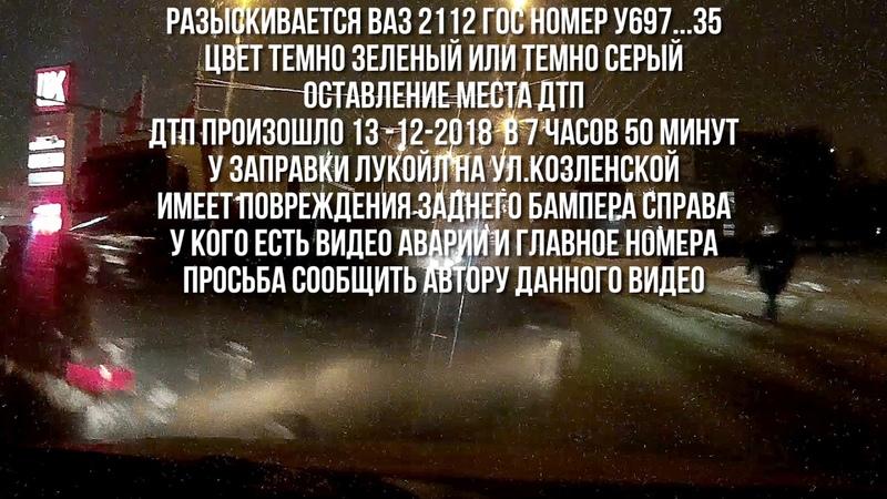 дтп Вологда 13 12 2018 ваз 2112 у697 35 скрылся с места дтп