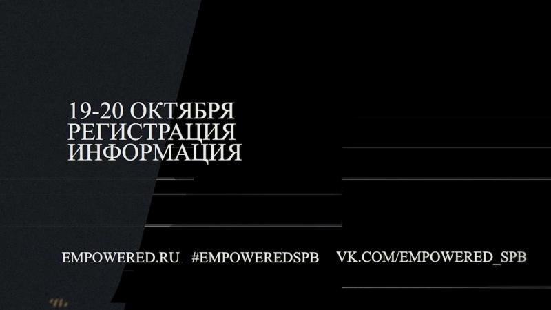 Молодежная конференция Empowered - Погнали!