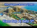 ОАЭ Rixos Bab Al Bahr 5* Рас Аль Хайма Мои поездки с Флагман