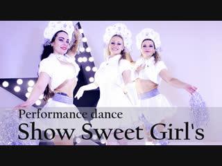 ПРОМО-РОЛИК PERFORMANS DANCE SHOW SWEET GIRL'S