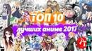 ТОП 10 Лучшего аниме 2017 года! AT