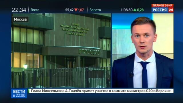 Новости на Россия 24 • Студенты-медики ополчились против гомеопатии