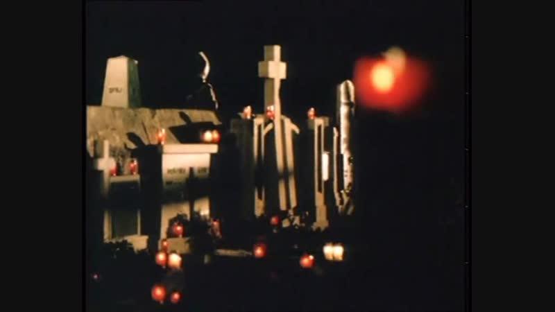 Время цыган Dom za vesanje Югославия Великобритания Италия 1988 г