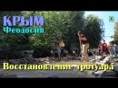 2018 Крым Феодосия Восстановление тротуара на ул Галерейной
