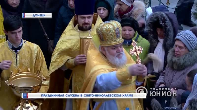 Праздничная служба в Cвято-Николаевском храме. 19.12.2018